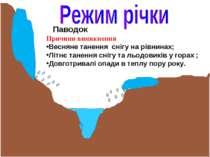 Паводок Причини виникнення Весняне танення снігу на рівнинах; Літнє танення с...