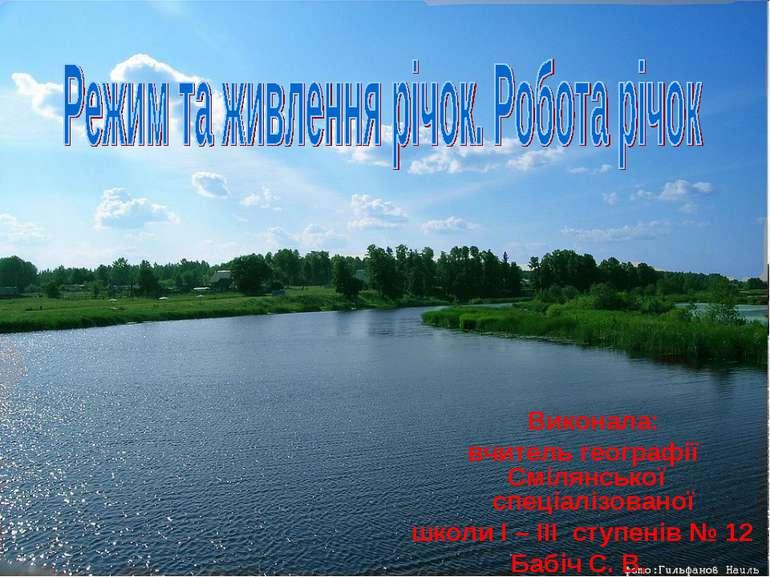 Виконала: вчитель географії Смілянської спеціалізованої школи І – ІІІ ступені...