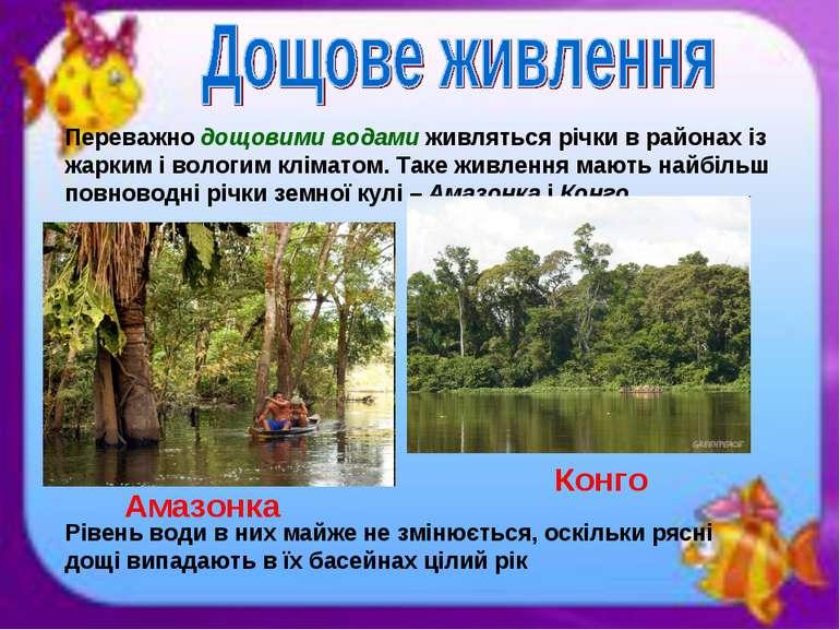 Переважнодощовими водамиживляться річки в районах із жарким і вологим кліма...