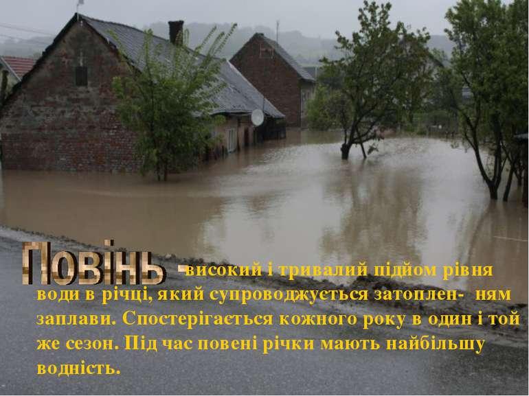 високий і тривалий підйом рівня води в річці, який супроводжується затоплен- ...