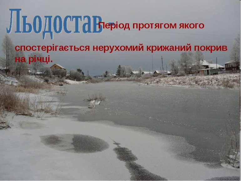 Період протягом якого спостерігається нерухомий крижаний покрив на річці.