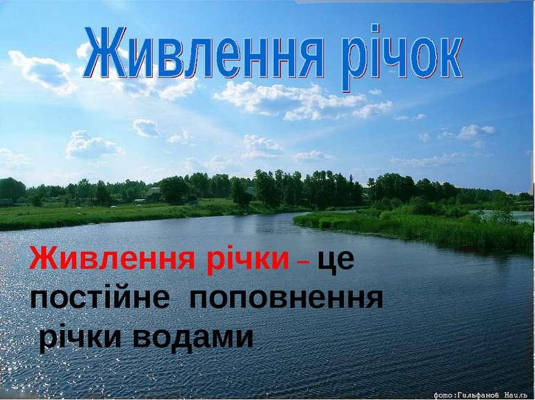 Живлення річки – це постійне поповнення річки водами