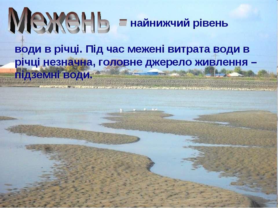 найнижчий рівень води в річці. Під час межені витрата води в річці незначна, ...