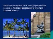 Широко застосовується також розподіл рекреаційних ресурсів на природно-рекреа...