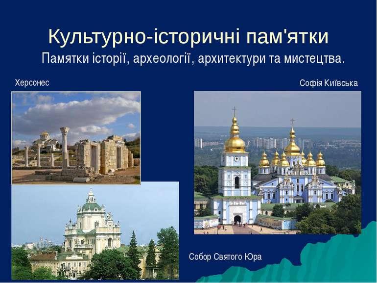 Культурно-історичні пам'ятки Памятки історії, археології, архитектури та мист...