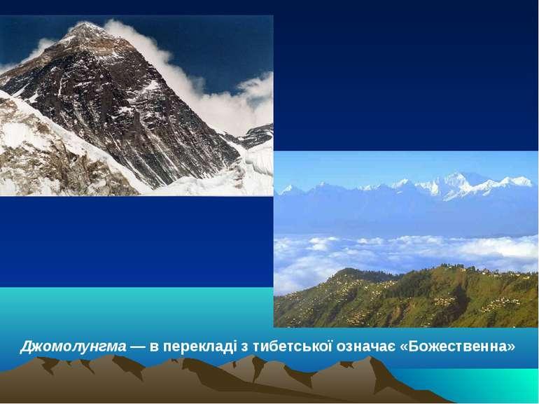Джомолунгма— в перекладі з тибетської означає «Божественна»