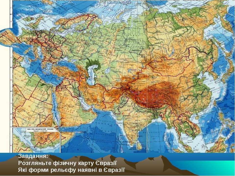 Завдання: Розгляньте фізичну карту Євразії Які форми рельєфу наявні в Євразії
