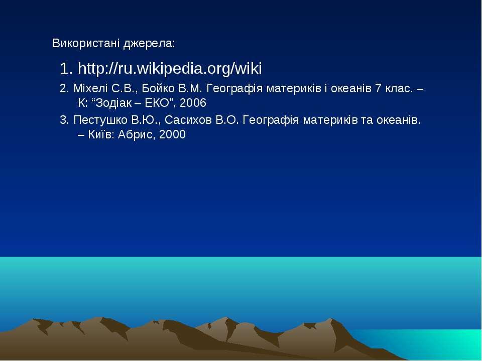 Використані джерела: http://ru.wikipedia.org/wiki 2. Міхелі С.В., Бойко В.М. ...