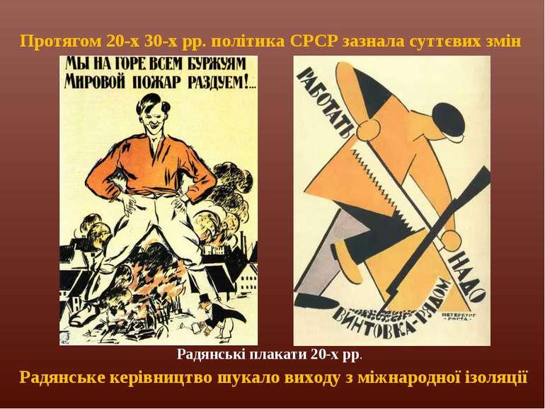 Протягом 20-х 30-х рр. політика СРСР зазнала суттєвих змін Радянське керівниц...