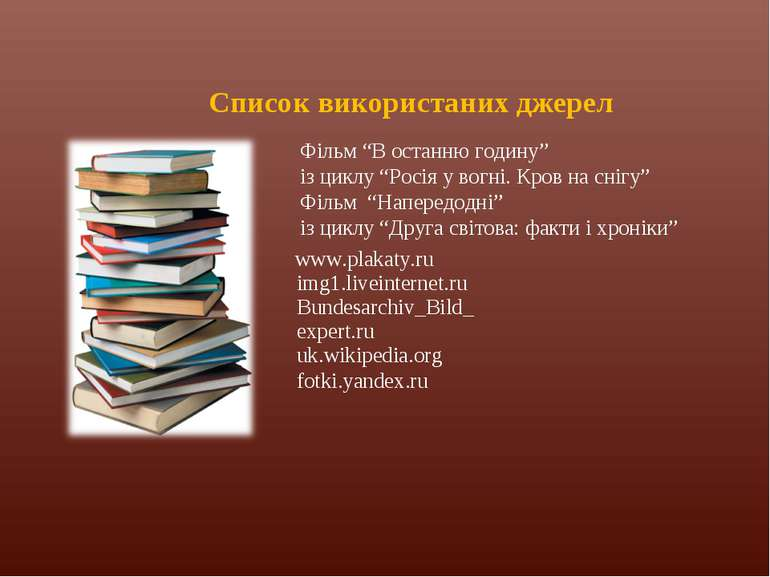 """Список використаних джерел Фільм """"В останню годину"""" із циклу """"Росія у вогні. ..."""