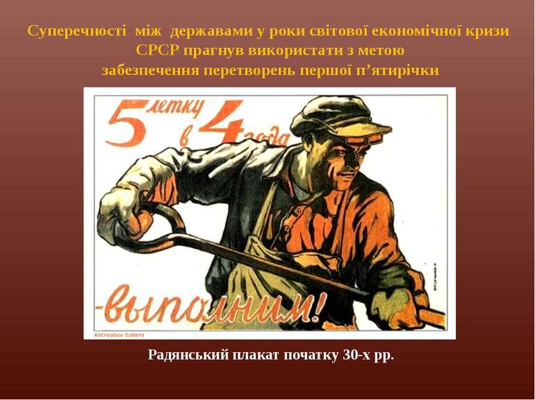 Суперечності між державами у роки світової економічної кризи СРСР прагнув вик...