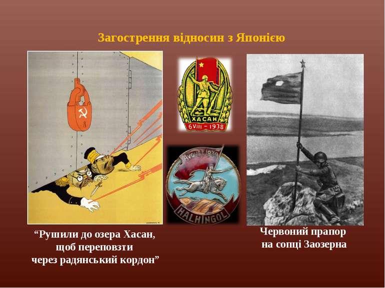 """Червоний прапор на сопці Заозерна """"Рушили до озера Хасан, щоб переповзти чере..."""