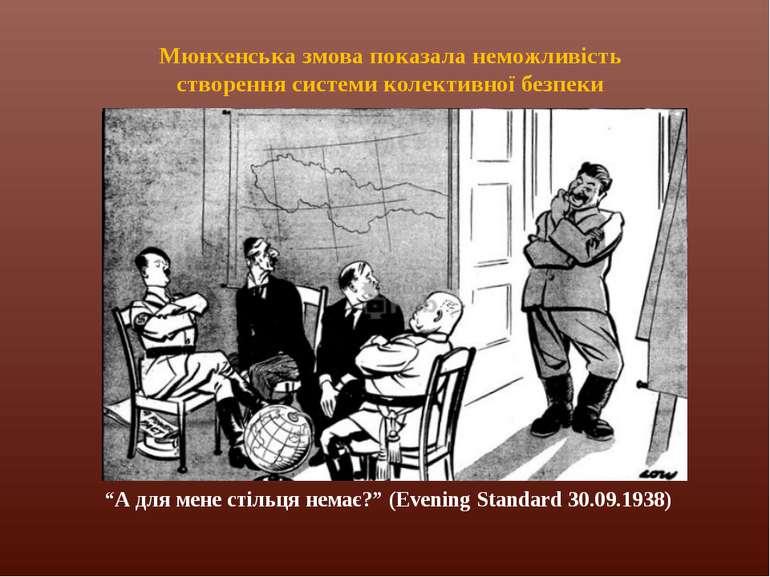 """""""А для мене стільця немає?"""" (Evening Standard 30.09.1938) Мюнхенська змова по..."""