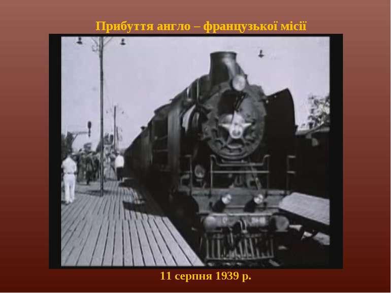 Прибуття англо – французької місії 11 серпня 1939 р.