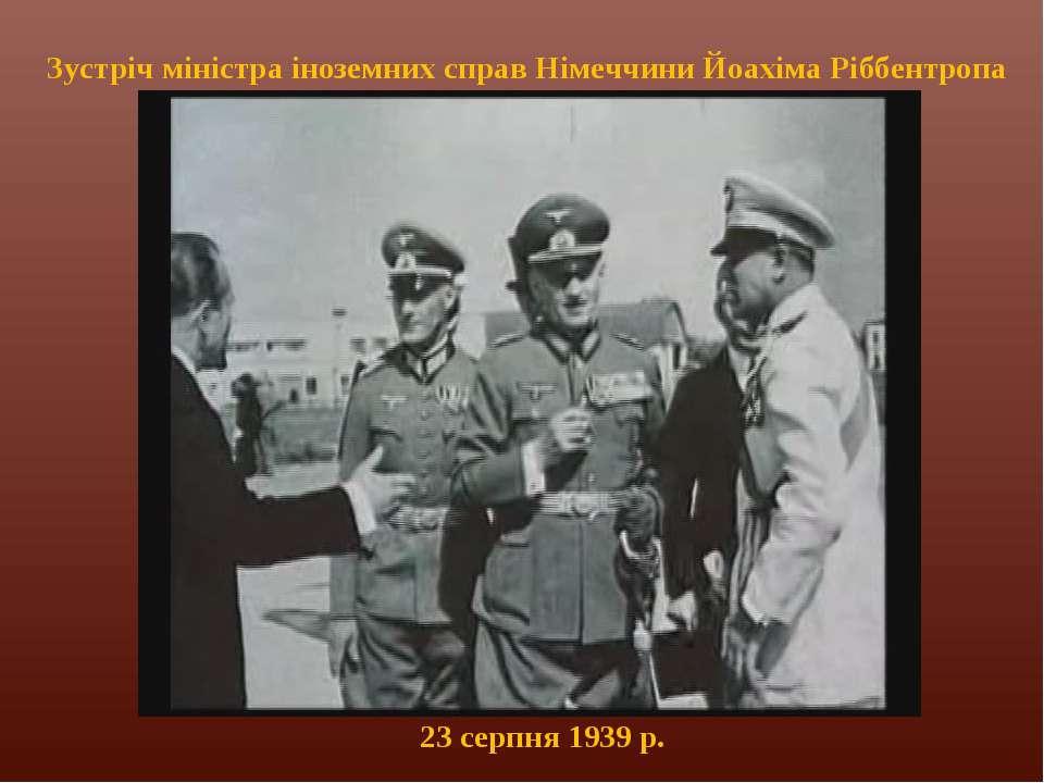 Зустріч міністра іноземних справ Німеччини Йоахіма Ріббентропа 23 серпня 1939 р.