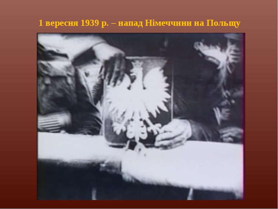 1 вересня 1939 р. – напад Німеччини на Польщу