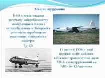 Із 60-х років завдяки творчому співробітництву авіабудівників Києва і мотороб...