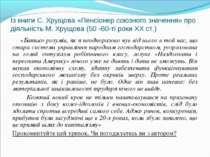 Із книги С. Хрущова «Пенсіонер союзного значення» про діяльність М. Хрущова (...