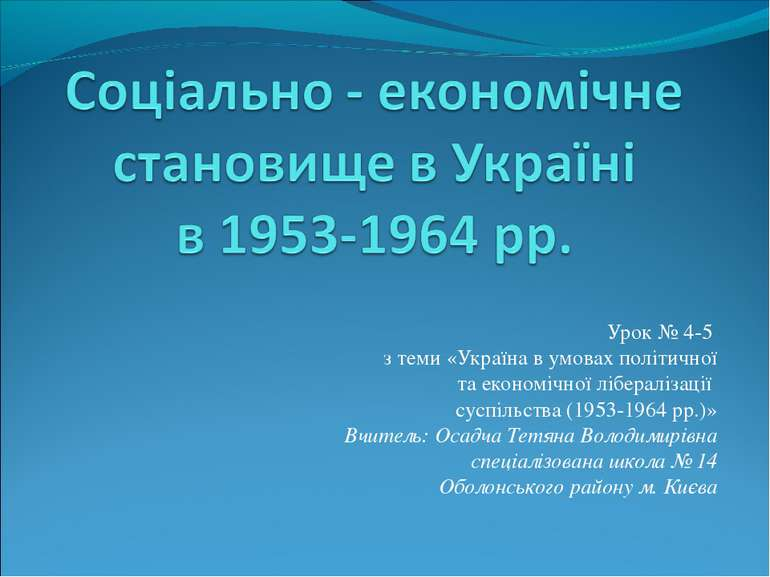 Урок № 4-5 з теми «Україна в умовах політичної та економічної лібералізації с...