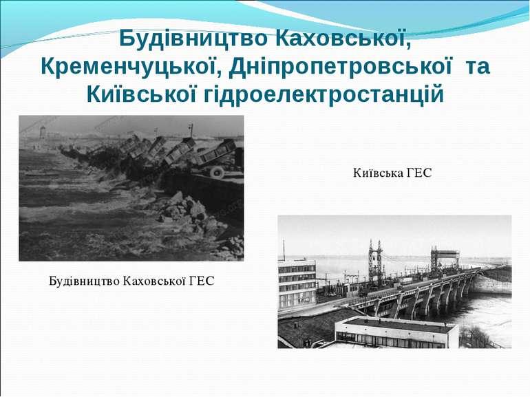 Будівництво Каховської, Кременчуцької, Дніпропетровської та Київської гідроел...