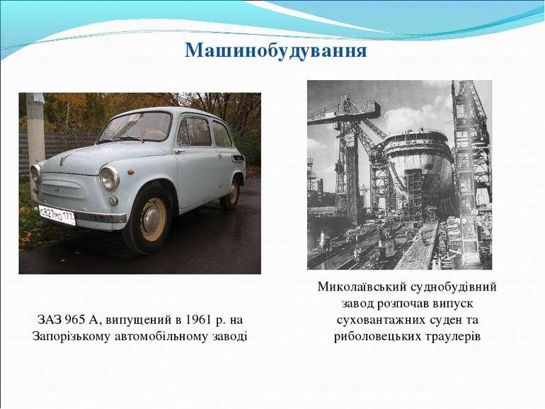 ЗАЗ 965 А, випущений в 1961 р. на Запорізькому автомобільному заводі Миколаїв...