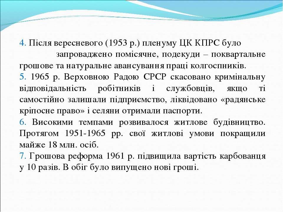 4. Після вересневого (1953 р.) пленуму ЦК КПРС було запроваджено помісячне, п...