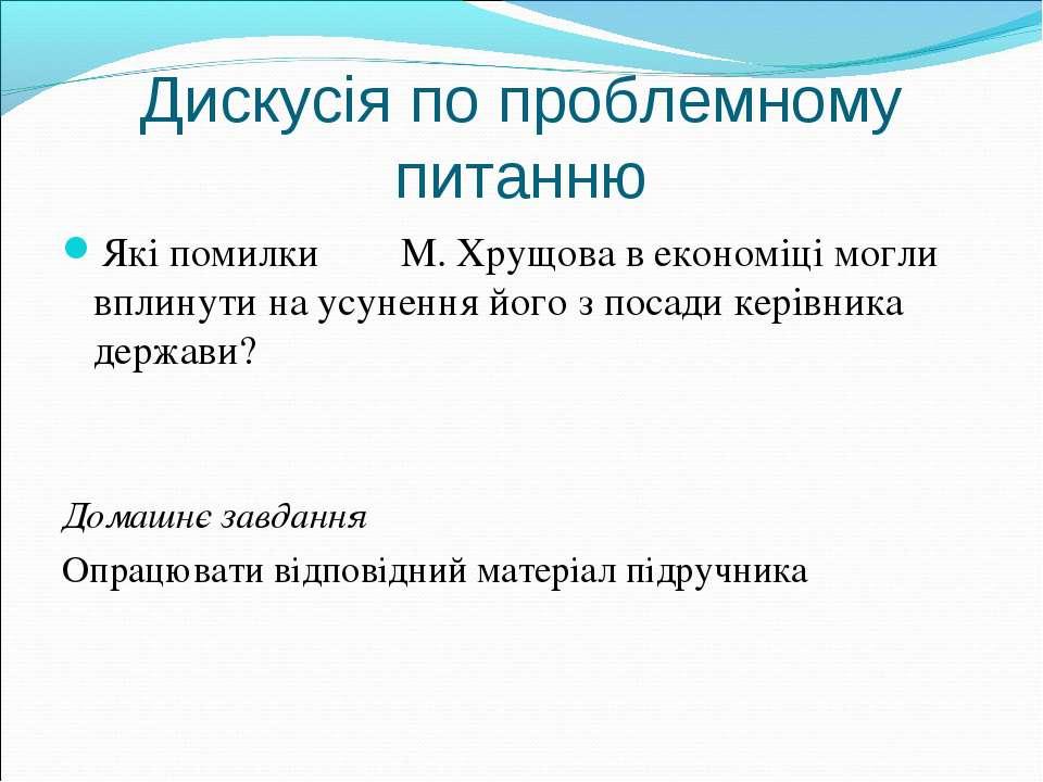 Дискусія по проблемному питанню Які помилки М. Хрущова в економіці могли впли...