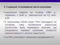 3. Соціальне та економічне життя населення Населення України на початку 1950 ...
