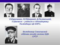 О.Кириченко, М.Підгорний, Д.Полянський, П.Шелест – увійшли в одинадцятку Полі...