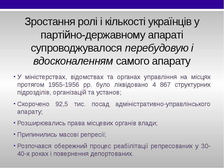 Зростання ролі і кількості українців у партійно-державному апараті супроводжу...
