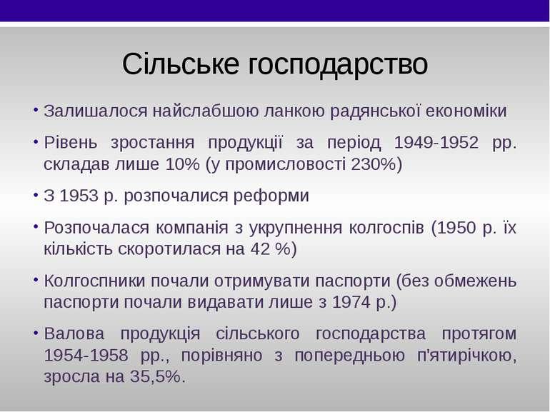 Сільське господарство Залишалося найслабшою ланкою радянської економіки Рівен...
