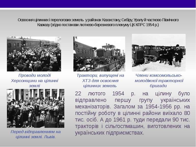 Освоєння цілинних і перелогових земель у районах Казахстану, Сибіру, Уралу й ...