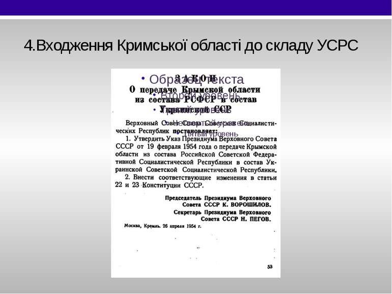 4.Входження Кримської області до складу УСРС