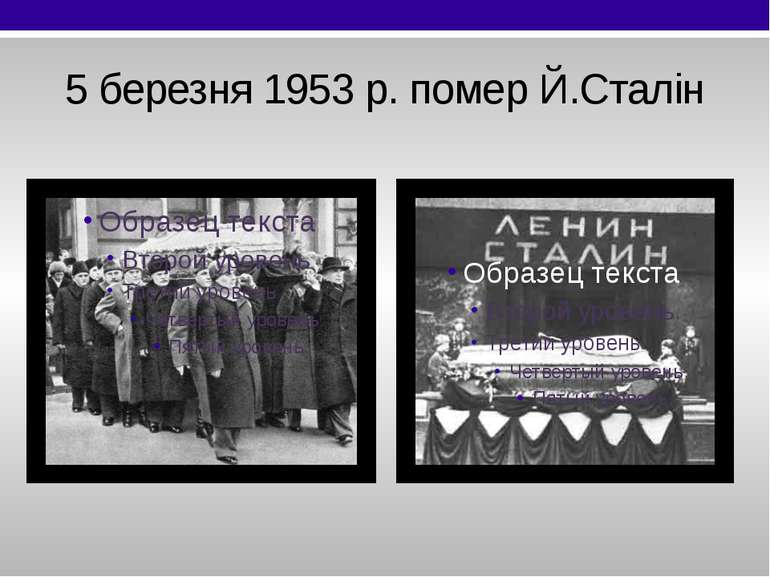 5 березня 1953 р. помер Й.Сталін