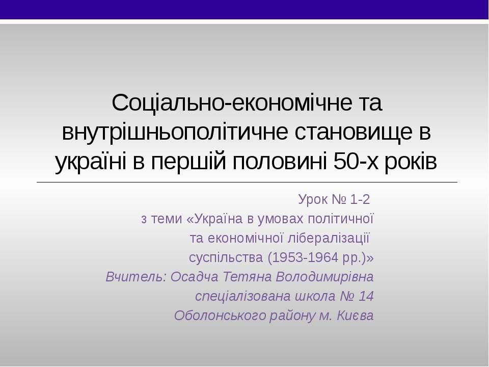 Соціально-економічне та внутрішньополітичне становище в україні в першій поло...