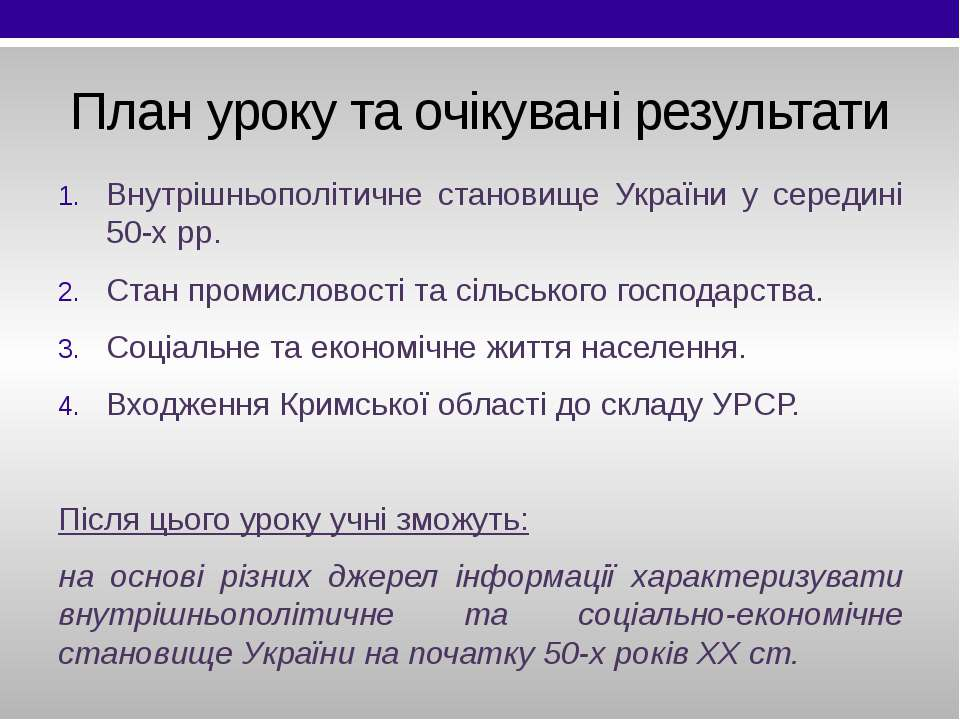 План уроку та очікувані результати Внутрішньополітичне становище України у се...