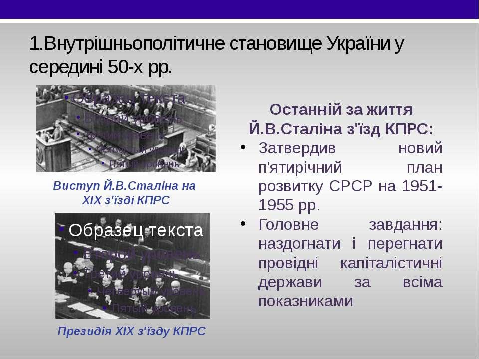 1.Внутрішньополітичне становище України у середині 50-х рр.