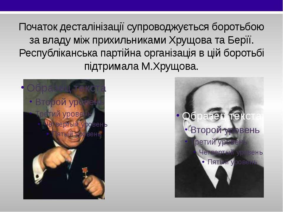 Початок десталінізації супроводжується боротьбою за владу між прихильниками Х...