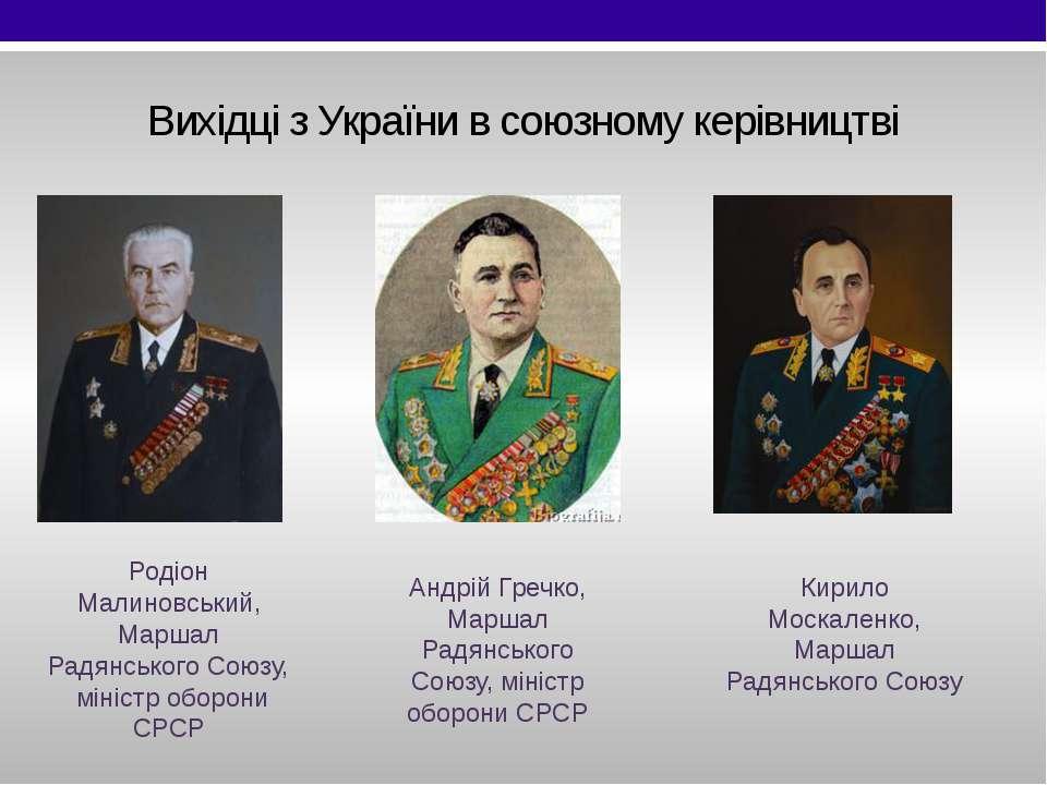 Вихідці з України в союзному керівництві