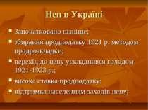 Неп в Україні Започатковано пізніше; збирання продподатку 1921 р. методом про...