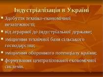 Індустріалізація в Україні Здобуття техніко-економічної незалежності; від агр...