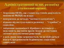 Адміністративний шлях розвитку (сталінський варіант) Згортання НЕПу, що стави...
