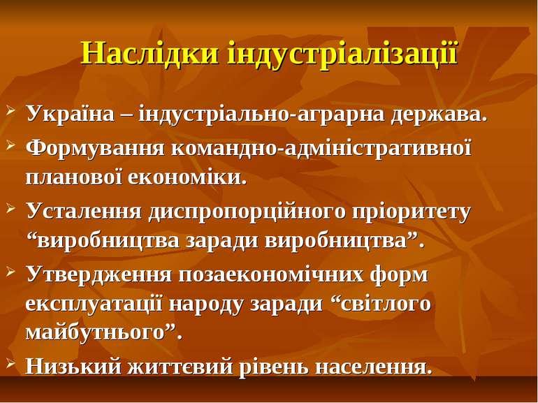Наслідки індустріалізації Україна – індустріально-аграрна держава. Формування...
