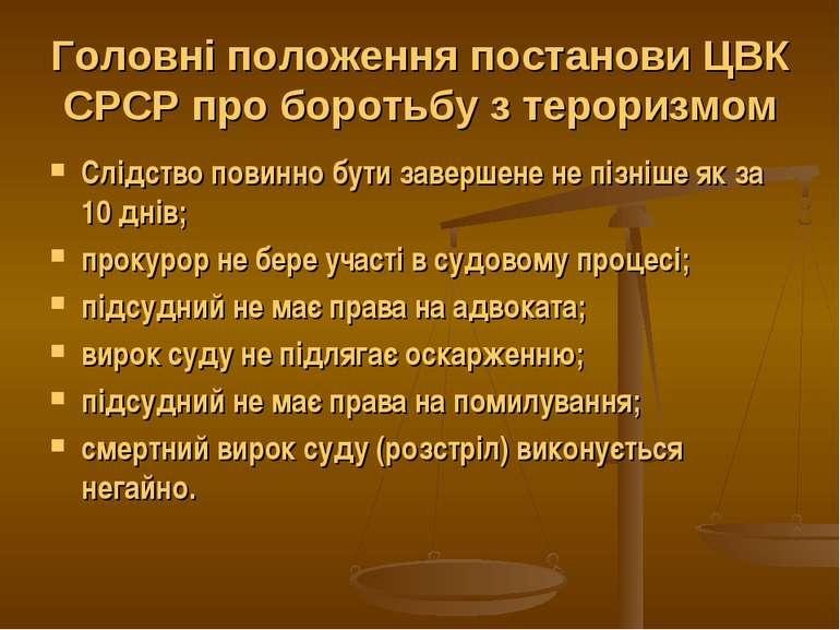 Головні положення постанови ЦВК СРСР про боротьбу з тероризмом Слідство повин...