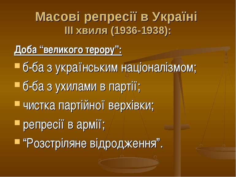 """Масові репресії в Україні ІІІ хвиля (1936-1938): Доба """"великого терору"""": б-ба..."""