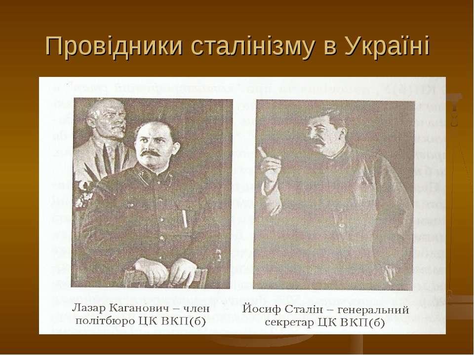 Провідники сталінізму в Україні