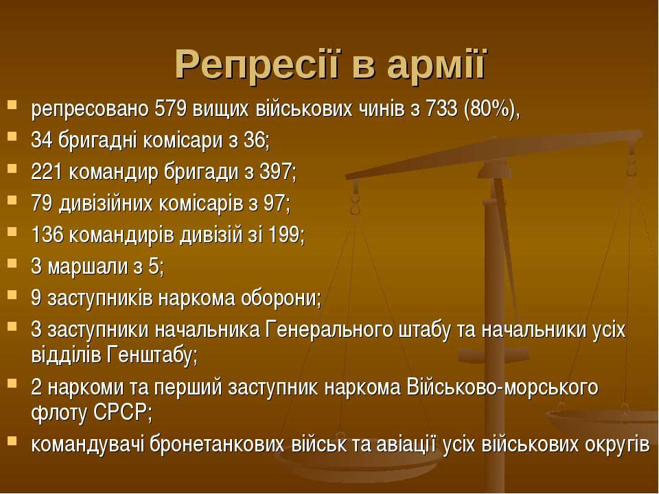 Репресії в армії репресовано 579 вищих військових чинів з 733 (80%), 34 брига...