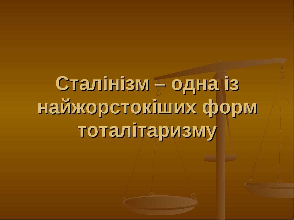 Сталінізм – одна із найжорстокіших форм тоталітаризму
