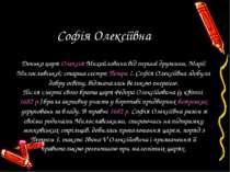 Софія Олексіївна Донька царяОлексія Михайловичавід першої дружини, Марії Ми...