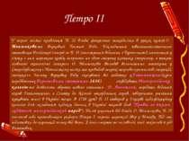 Петро ІІ У перші місяці правління П. II влада фактично знаходилась в руках кн...